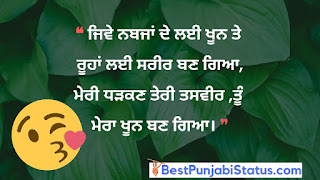 Punjabi Status For Love
