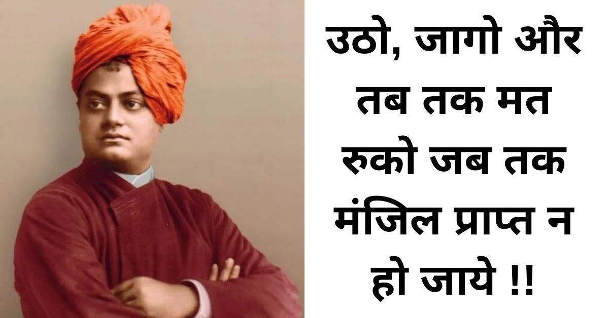 motivational quotes for students by swami vivekananda in hindi, success quotes in hindi for students, motivational lines in hindi for students, motivational quotes for study in hindi, inspirational thoughts in hindi for students, motivational quotes for students to study hard in hindi, student motivational quotes hindi, student life quotes in hindi, inspirational thoughts for students in hindi, hindi motivational thoughts for students, motivational quotes for ca students in hindi