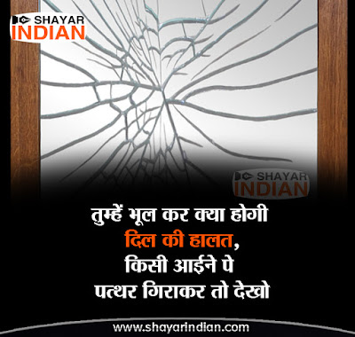 Heart Broken Status In Hindi - Top Sad Shayari