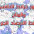 رموز خرائط الطقس والمناخ خرائط الأرصاد الجوية