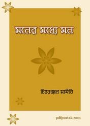 Moner Modhye Mon by Chittaranjan Maity