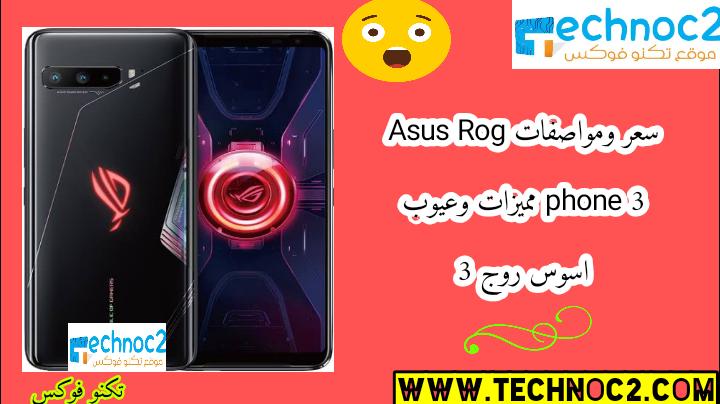 سعر ومواصفات Asus Rog  Phone  3 مميزات وعيوب أسوس روج 3