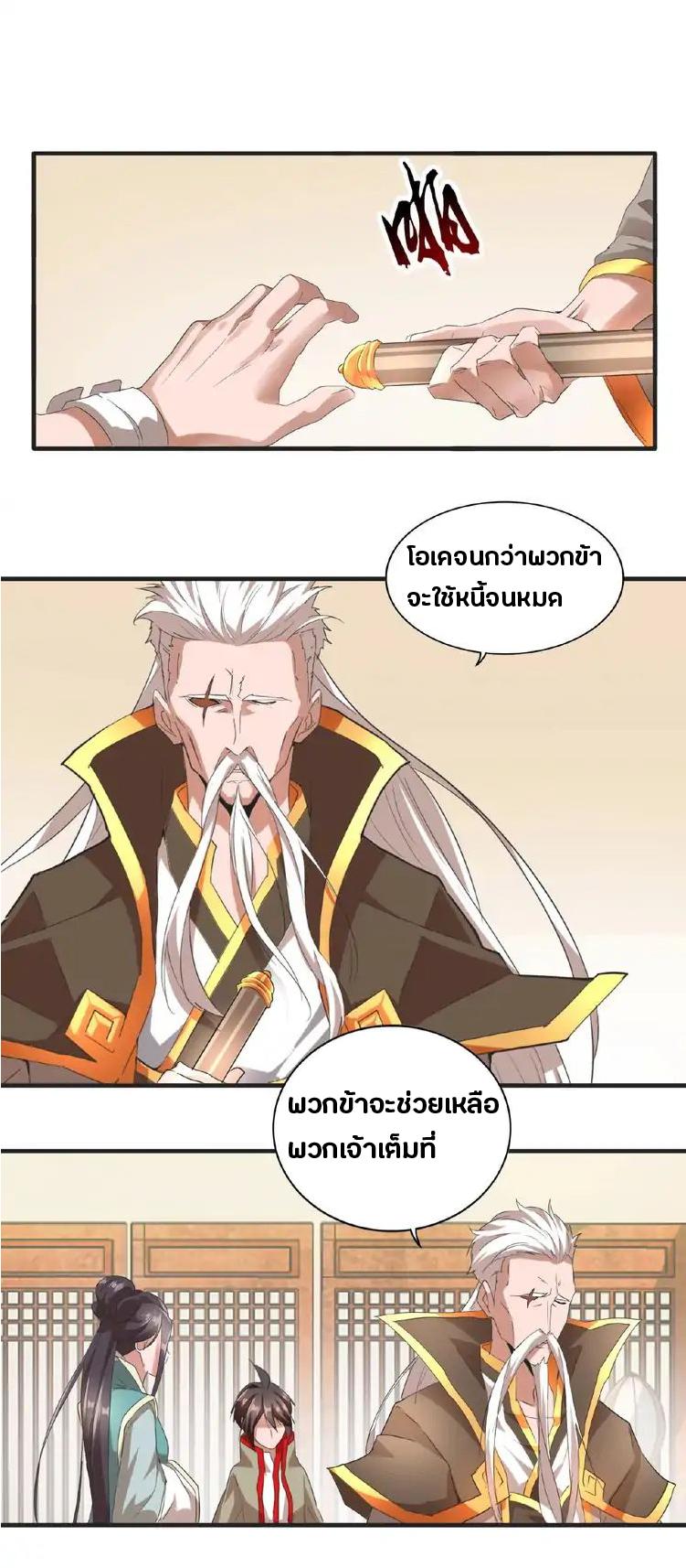 Magic Emperor - หน้า 37