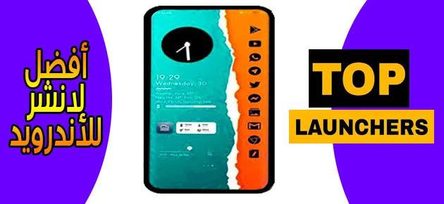 أفضل تطبيقات لانشر للاندرويد مجانا 2021