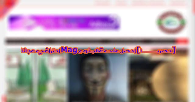 [حصريـــــــا] احصل على قالب نوع Mag احترافي مجانا فقط على infoey
