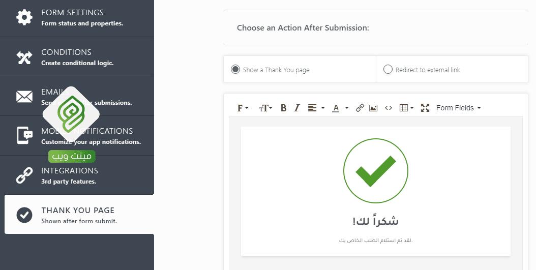 نموذج صفحة بنا بلوجر بإستخدام منصة jotform