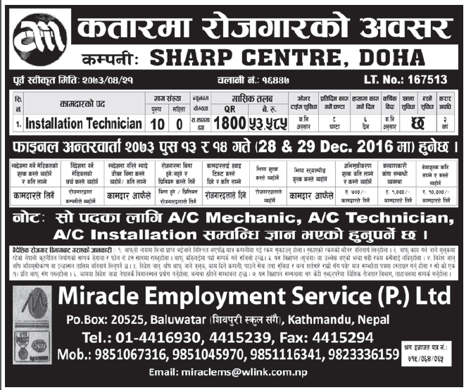 Jobs in Qatar for Nepali, Salary Rs 53,585