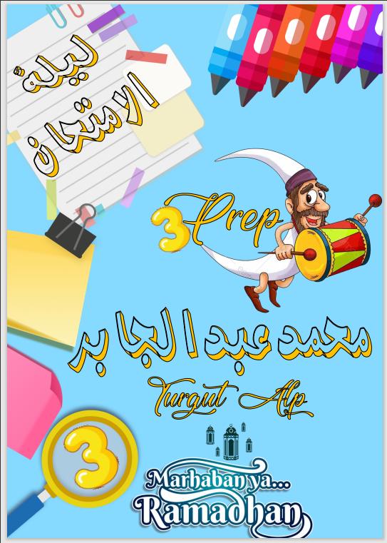 افضل مراجعة نهائية(pdf & word ) لغة انجليزية للصف الثالث الإعدادى الترم الثانى2021 مستر محمد عبد الجابر