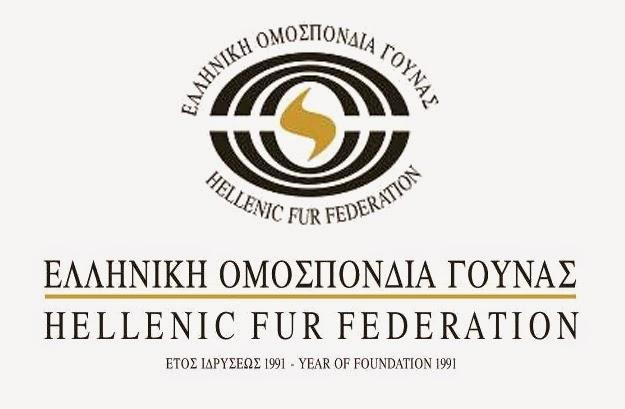 Ανασύσταση του Διοικητικού Συμβουλίου της Ελληνικής Ομοσπονδίας Γουνας – Δείτε την νέα σύσταση