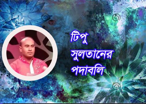আগুয়ান- কবিতা - টিপু সুলতান