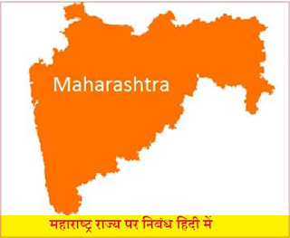 essay on maharashtra state in hindi
