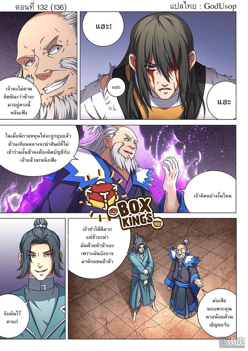 อ่านการ์ตูน God of Martial Arts 132 ภาพที่ 1