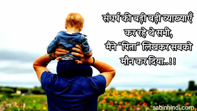 Father thoughts in hindi