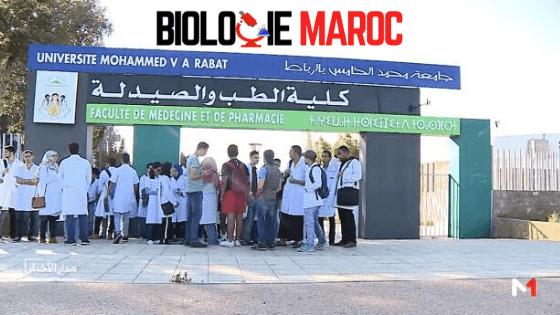 طريقة الإلتحاق بكلية الطب والصيدلة في المغرب + نماذج المباريات كلية الطب والصيدلة  Concours Pharmacie PDF