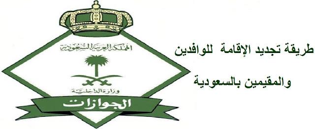 طريقة تجديد الإقامة للوافدين في السعودية من خلال منصة أبشر الإلكترونية