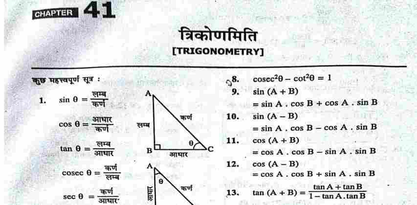Trigonometry Questions and Answers PDF