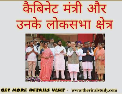 Cabinet minister 2019, new loksabha election, mantri aur unke pad
