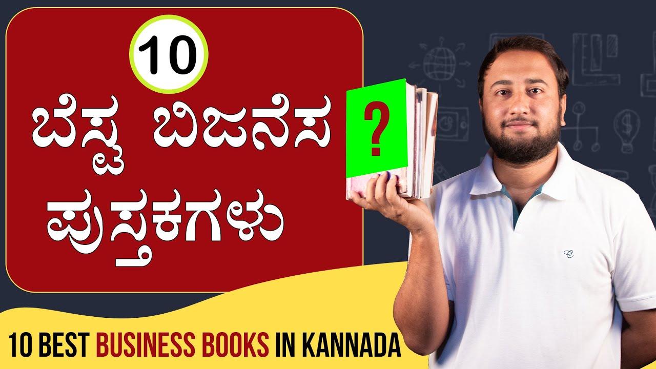 Best Business Books in Kannada