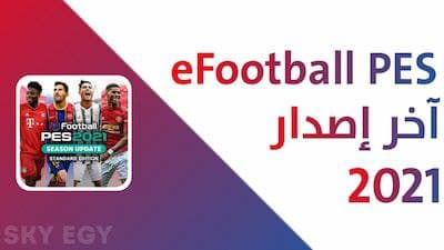 مراجعة لعبة eFootball PES 2021