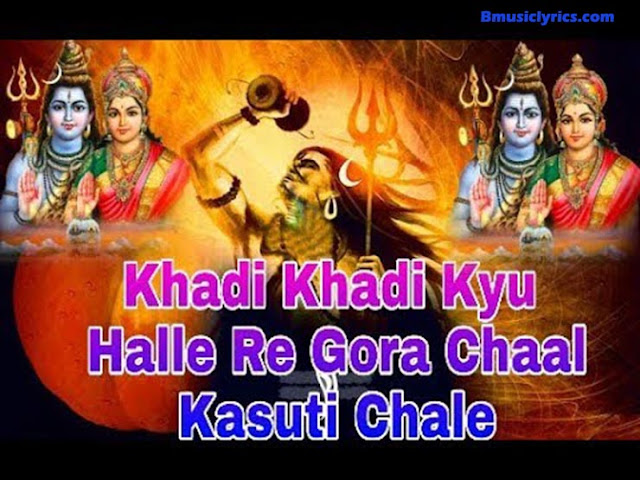 Kyu Khadi Khadi Tu Hale Gora-क्यूँ खड़ी खड़ी तू हालै गौरा