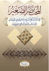 [AUDIO] Kajian Muhtasor Kitab Tauhid Oleh Ustadz Abu Abdullah Muhammad Idham Kholid hafizhahulloh di Masjid RSI Sanden kota Magelang
