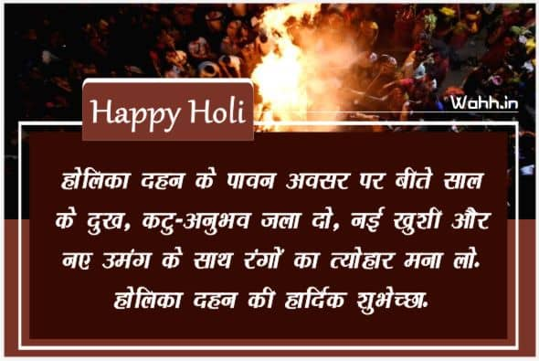 Holika Dahan Wishes