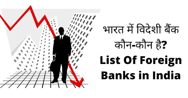 विदेशी बैंको के नाम सुची (Foreign Banks Name List)