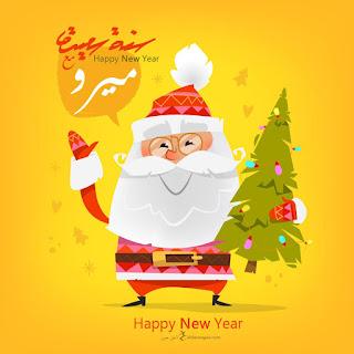 اكتب اسمك على صور بابا نويل 2020 مع ميرو