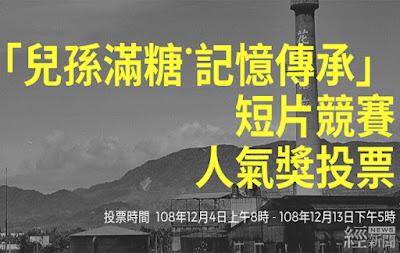台糖「兒孫滿糖」影片  人氣獎票選開跑