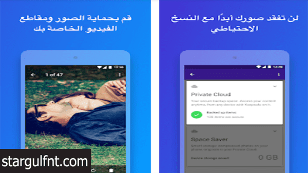 تحميل تطبيق خزينة الصور Keepsafe إخفاء الصور ومقاطع الفيديو للأندرويد
