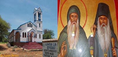 Εκκλησία στον Όσιο Δαυίδ και Άγιο Ιάκωβο (Τσαλίκη) στην Τανζανία της Αφρικής