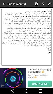 برنامج تحويل الصورة الى كتابة يدعم العربية