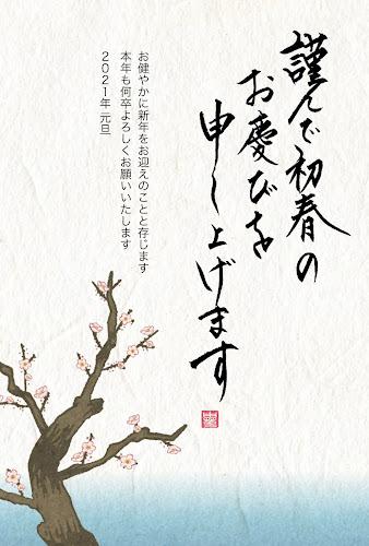 和風デザインの年賀状「梅の木」