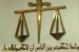 الشافعية فقه - القضاء-الاجتهاد -القضاء -الرشوة ج 37