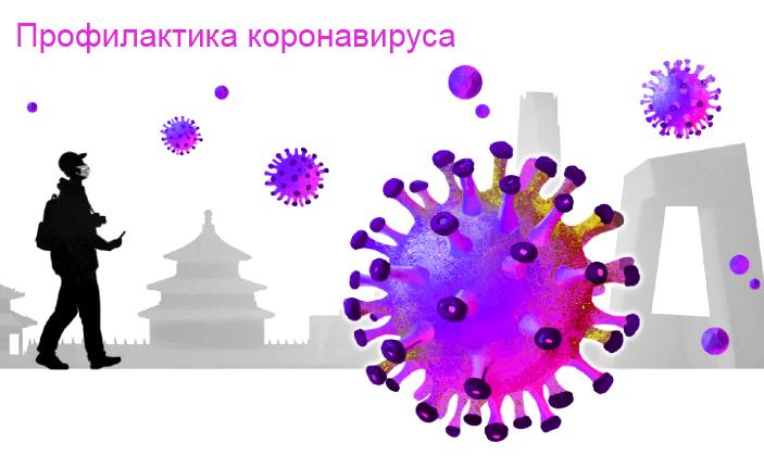 Как защититься от коронавируса 2019-nCoV.