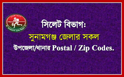 Postal codes of all the Upazilas/Thanas of Sunamganj district.