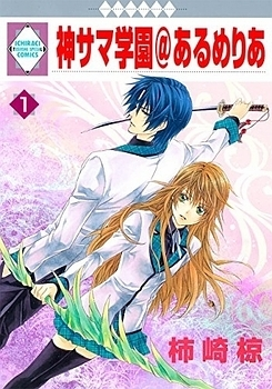 Kami-sama Gakuen @ Armeria Manga