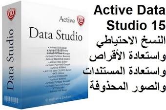 Active Data Studio 15 النسخ الاحتياطي واستعادة الأقراص واستعادة المستندات والصور المحذوفة