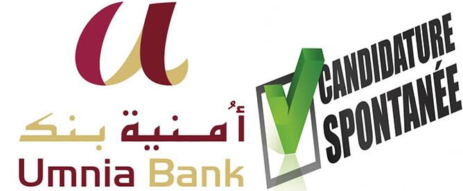 الاستمارة الرسمية للتوظيف ببنك أمنية