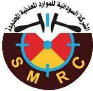 لوظائف الشركة السودانية للموارد المعدنية
