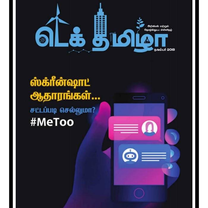 Tech Tamizha November 2018-Tamil Magazine Download in PDF