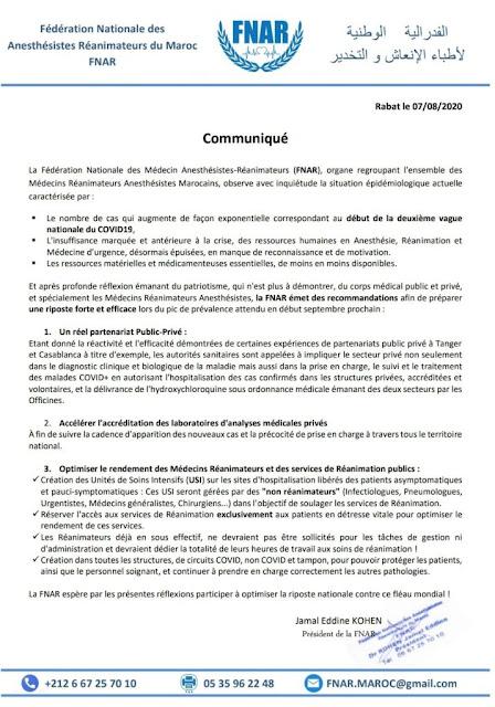 خبر مفزع... فدرالية أطباء التخدير والإنعاش تعلن بداية موجة كورونا الثانية في المغرب !