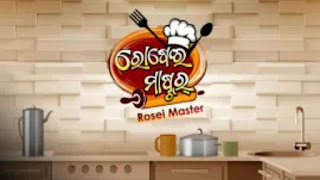 Zee Sarthak Odia Food, Recipe Serial