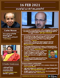 Daily Malayalam Current Affairs 16 Feb 2021