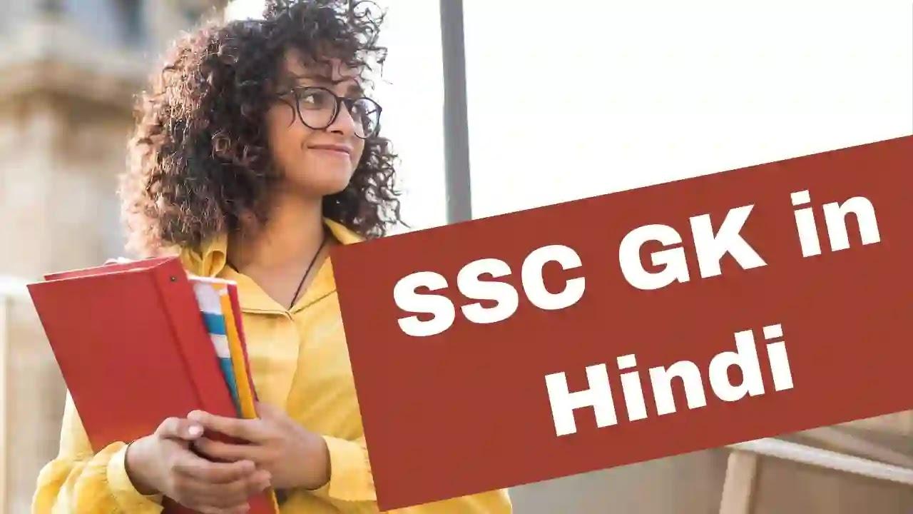 ssc gk, ssc gk in hindi