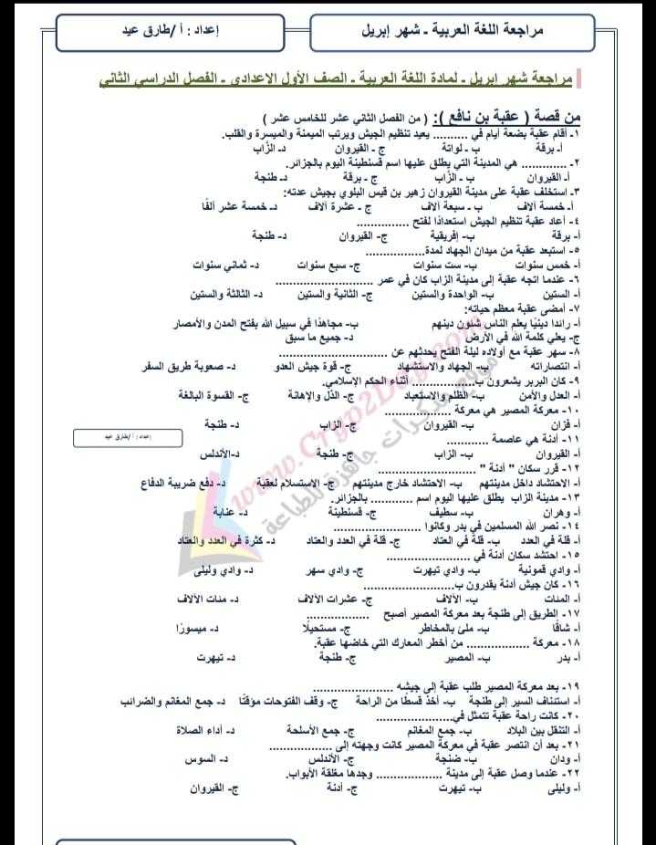 مراجعة منهج ابريل لغة عربية الصف الأول الإعدادي ترم ثاني أ/ طارق عيد 1
