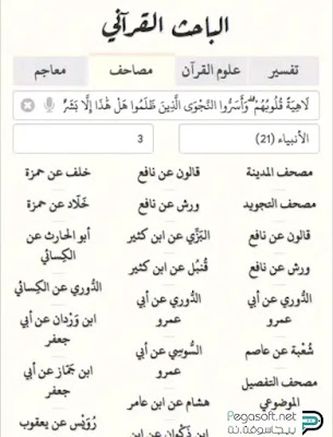 تحميل برنامج الباحث القرآني للاندرويد