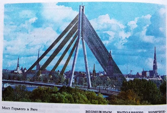 Мост Горького в Риге