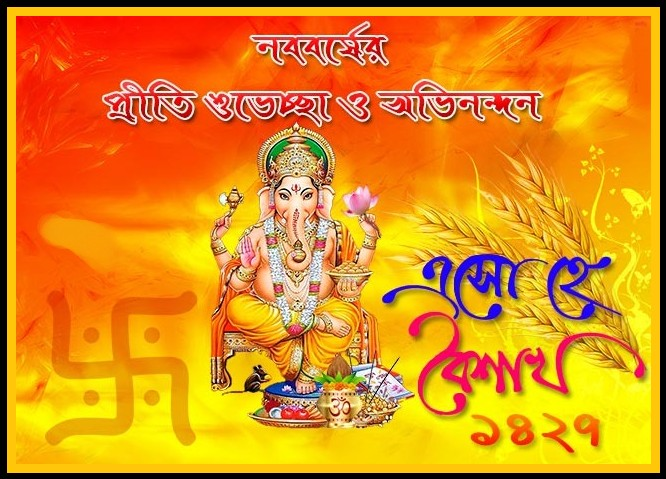 This image has an empty alt attribute; its file name is Bengali%2BNew%2BYear%2BWishes.jpg
