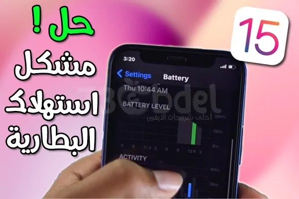 https://www.arbandr.com/2021/09/iOS15-Battery-Drain-Issues-fix-Improve-iPhone-BatteryLife.html